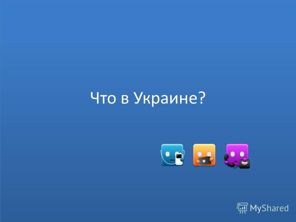 Что в Украине?