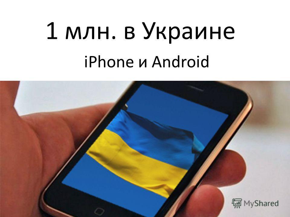 1 млн. в Украине iPhone и Android