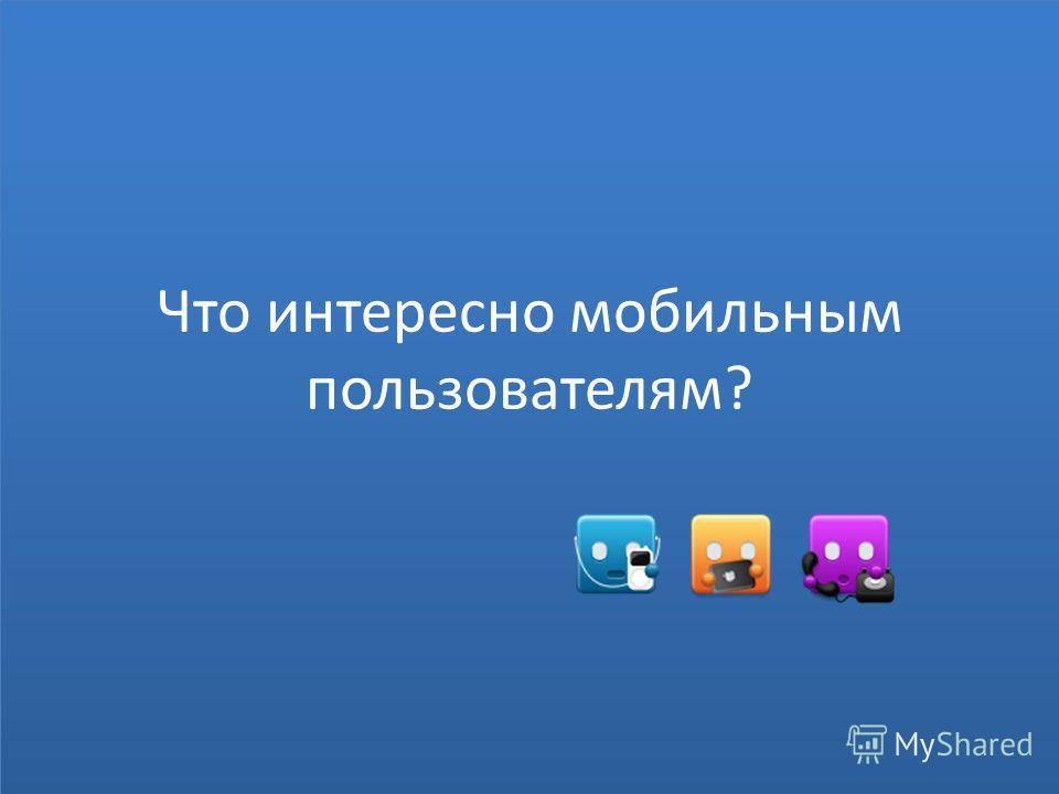 Что интересно мобильным пользователям?