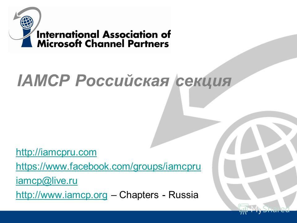 IAMCP Российская секция http://iamcpru.com https://www.facebook.com/groups/iamcpru iamcp@live.ru http://www.iamcp.orghttp://www.iamcp.org – Chapters - Russia