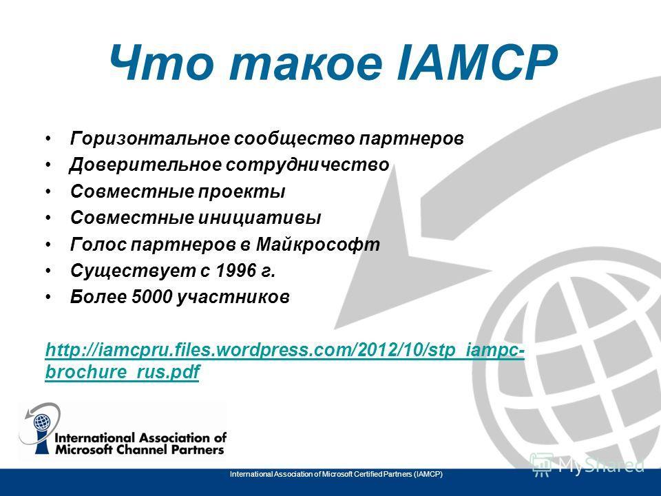 Что такое IAMCP Горизонтальное сообщество партнеров Доверительное сотрудничество Совместные проекты Совместные инициативы Голос партнеров в Майкрософт Существует с 1996 г. Более 5000 участников http://iamcpru.files.wordpress.com/2012/10/stp_iampc- br