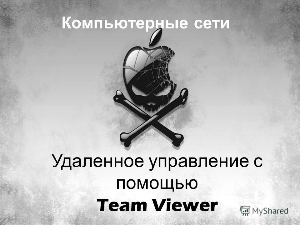 Компьютерные сети Удаленное управление с помощью Team Viewer