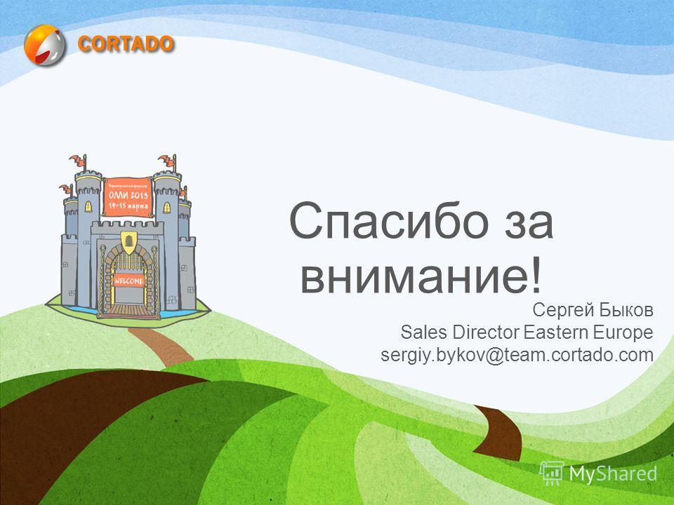 Спасибо за внимание! Сергей Быков Sales Director Eastern Europe sergiy.bykov@team.cortado.com