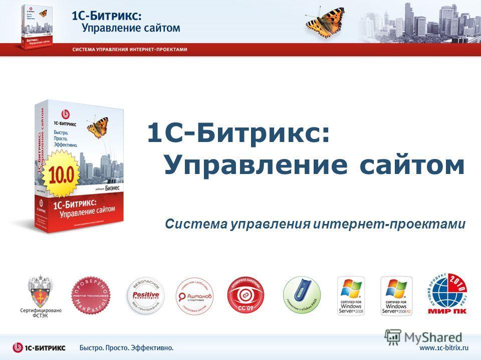 1С-Битрикс: Управление сайтом Система управления интернет-проектами