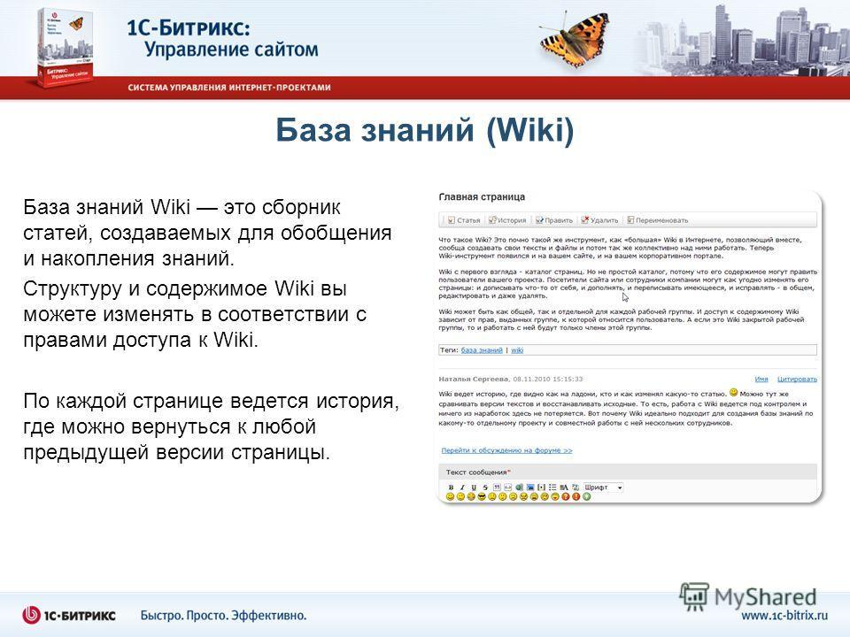 База знаний (Wiki) База знаний Wiki это сборник статей, создаваемых для обобщения и накопления знаний. Структуру и содержимое Wiki вы можете изменять в соответствии с правами доступа к Wiki. По каждой странице ведется история, где можно вернуться к л