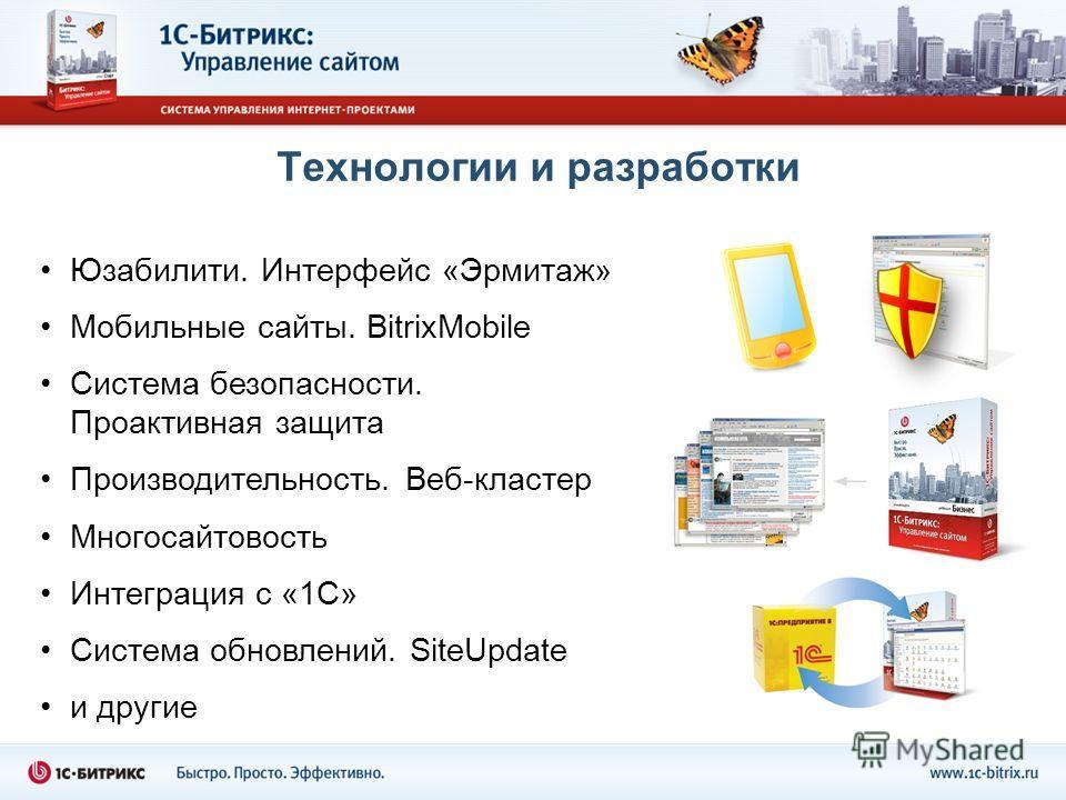 Технологии и разработки Юзабилити. Интерфейс «Эрмитаж» Мобильные сайты. BitrixMobile Система безопасности. Проактивная защита Производительность. Веб-кластер Многосайтовость Интеграция с «1С» Система обновлений. SiteUpdate и другие