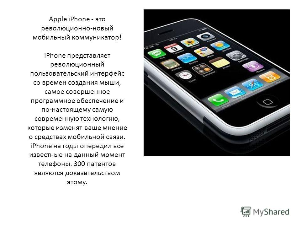 Apple iPhone - это революционно-новый мобильный коммуникатор! iPhone представляет революционный пользовательский интерфейс со времен создания мыши, самое совершенное программное обеспечение и по-настоящему самую современную технологию, которые изменя