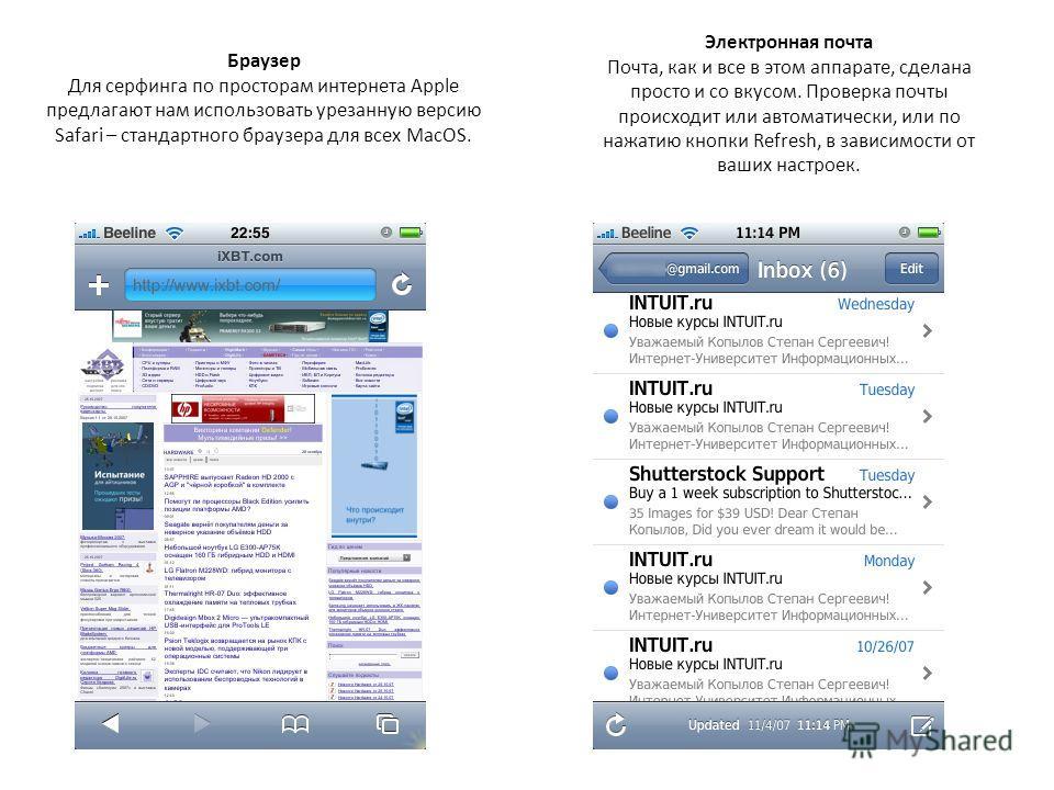 Браузер Для серфинга по просторам интернета Apple предлагают нам использовать урезанную версию Safari – стандартного браузера для всех MacOS. Электронная почта Почта, как и все в этом аппарате, сделана просто и со вкусом. Проверка почты происходит ил