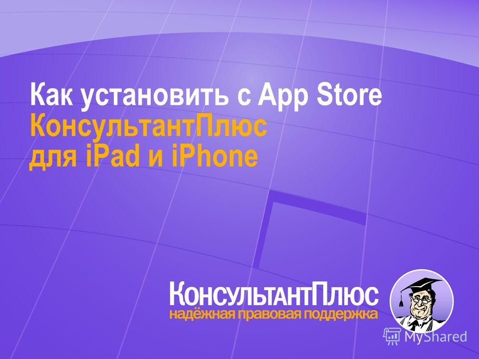 Как установить с App Store КонсультантПлюс для iPad и iPhone