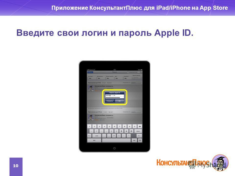 10 Приложение КонсультантПлюс для iPad/iPhone на App Store Введите свои логин и пароль Apple ID.
