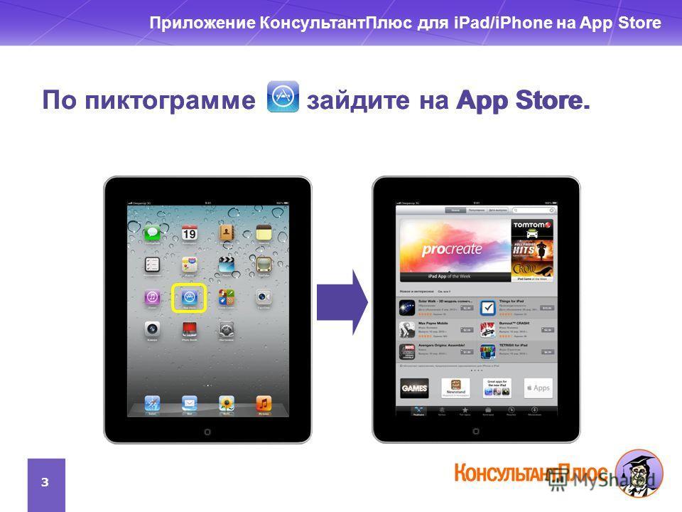3 Приложение КонсультантПлюс для iPad/iPhone на App Store По пиктограмме зайдите на App Store.