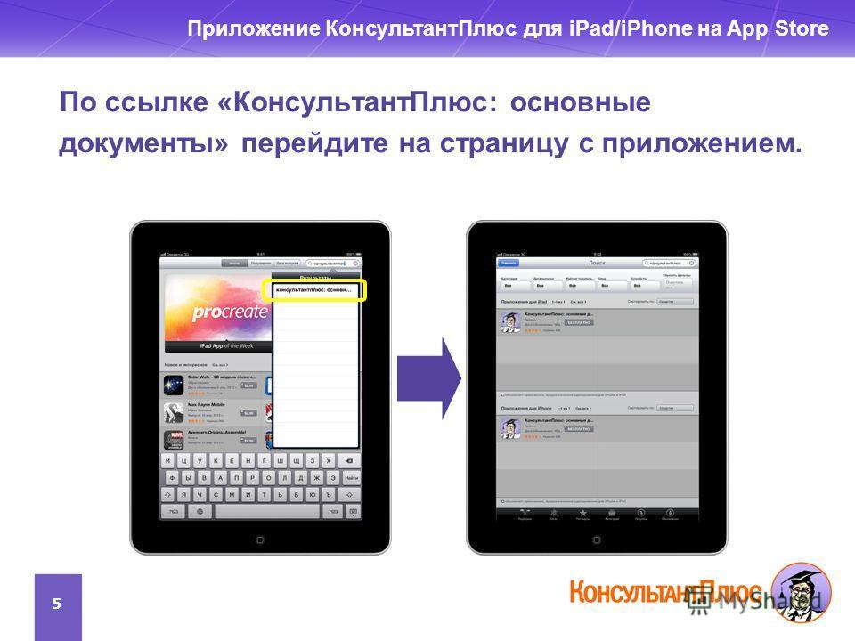 По ссылке «КонсультантПлюс: основные документы» перейдите на страницу с приложением. 5 Приложение КонсультантПлюс для iPad/iPhone на App Store