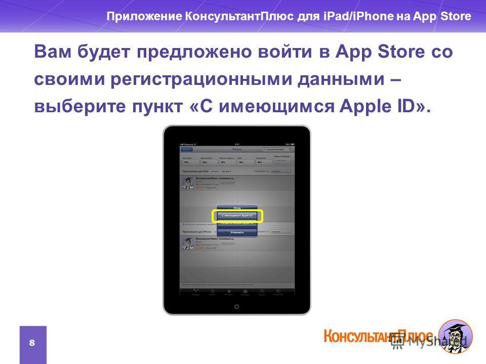 Вам будет предложено войти в App Store со своими регистрационными данными – выберите пункт «С имеющимся Apple ID». 8 Приложение КонсультантПлюс для iPad/iPhone на App Store