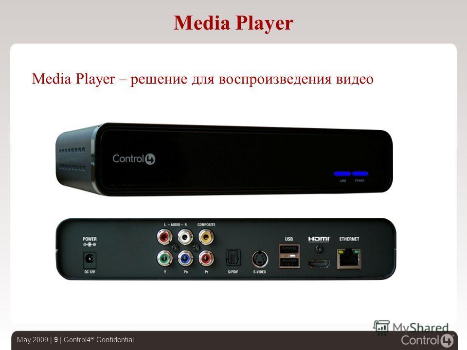May 2009 | 9 | Control4 ® Confidential Media Player Media Player – решение для воспроизведения видео