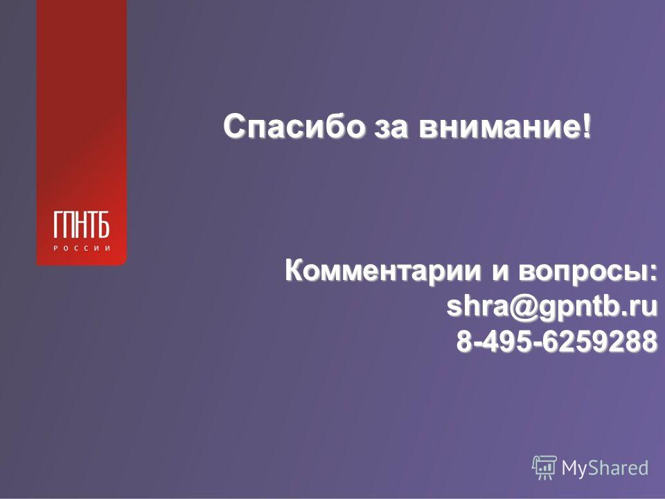 Спасибо за внимание! Комментарии и вопросы: shra@gpntb.ru 8-495-6259288
