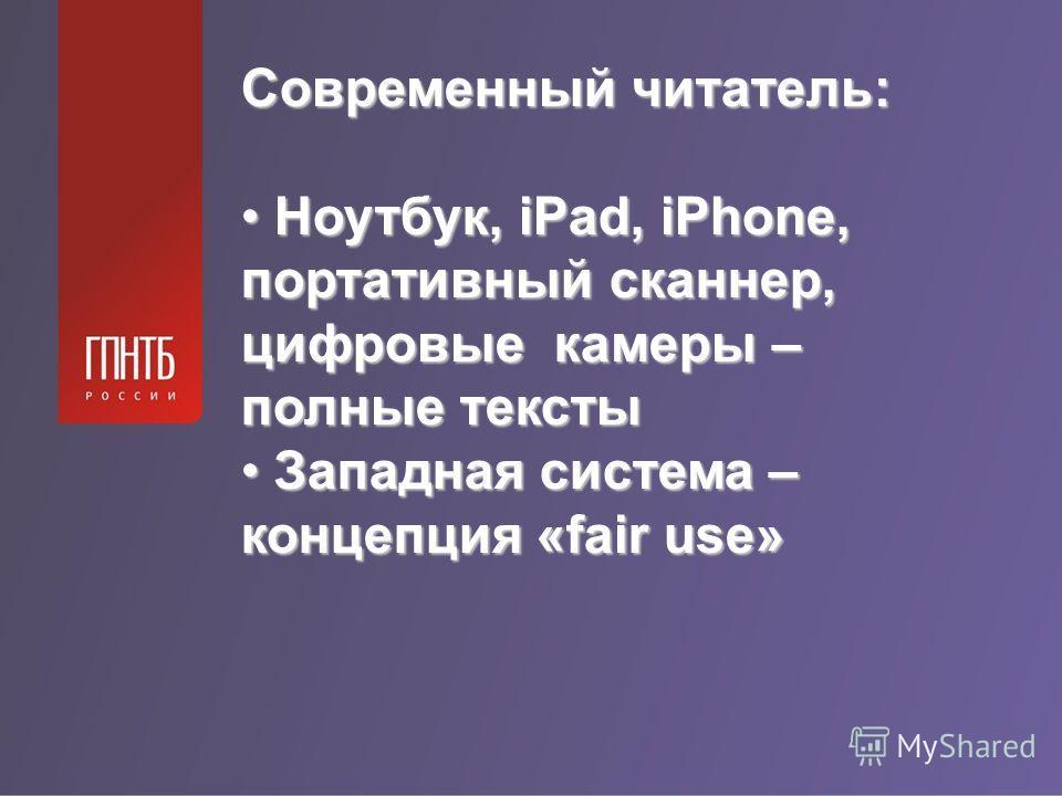 Современный читатель: Ноутбук, iPad, iPhone, портативный сканнер, цифровые камеры – полные тексты Ноутбук, iPad, iPhone, портативный сканнер, цифровые камеры – полные тексты Западная система – концепция «fair use» Западная система – концепция «fair u
