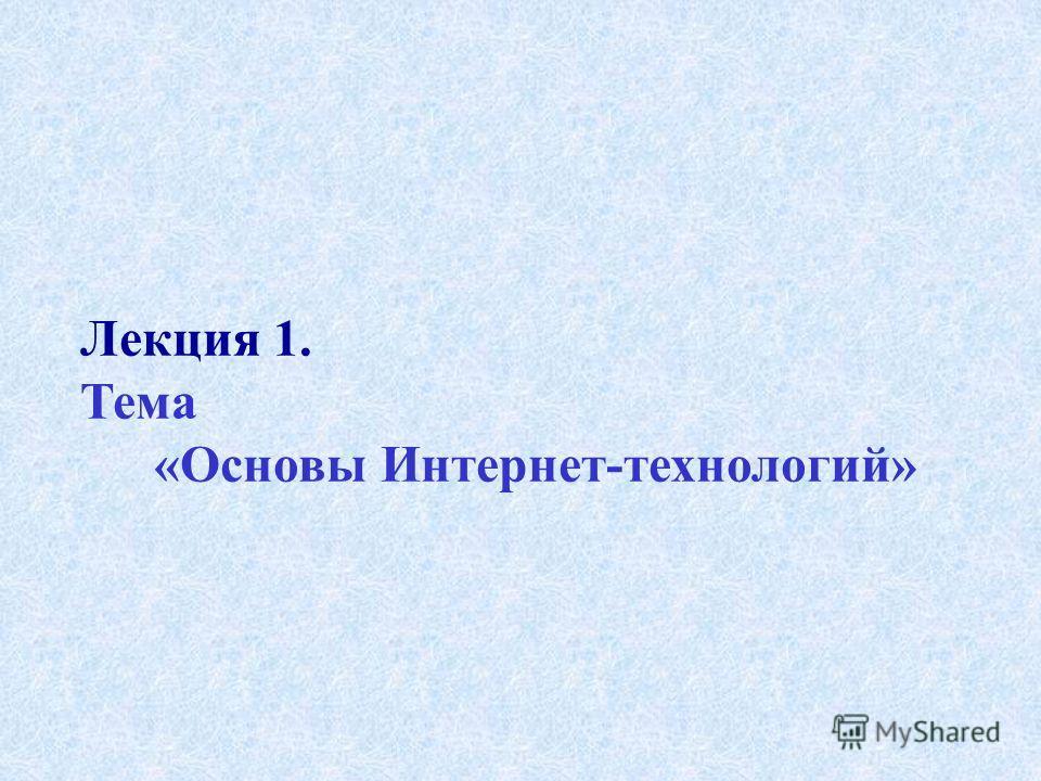 Лекция 1. Тема «Основы Интернет-технологий»