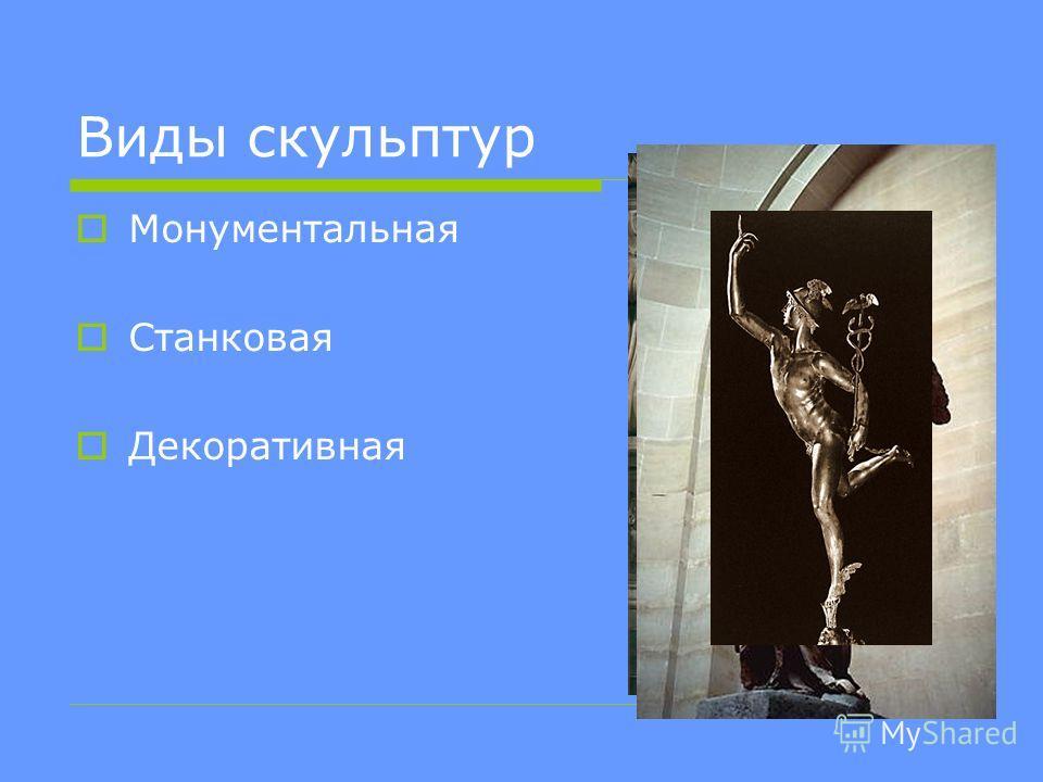 Скульптура СКУЛЬПТУРА (лат. sculptura, от sculpo вырезаю, высекаю), ваяние, пластика, вид изобразительного искусства, произведения которого имеют объемную, трехмерную форму и выполняются из твердых или пластичных материалов. Художественно- выразитель