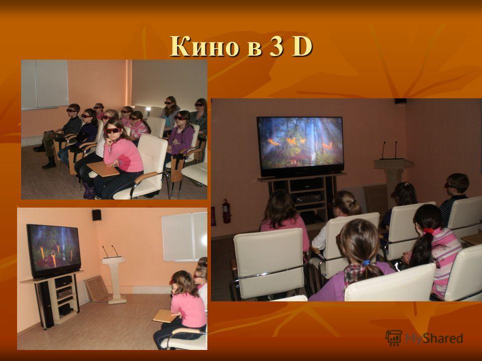 Кино в 3 D