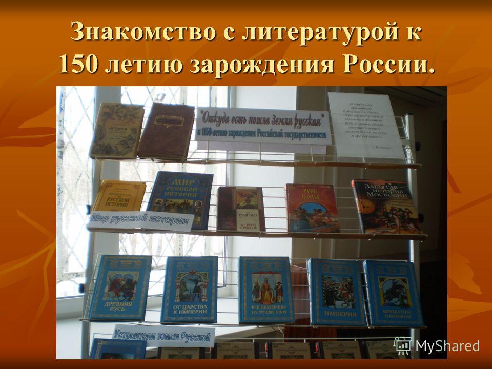 Знакомство с литературой к 150 летию зарождения России.
