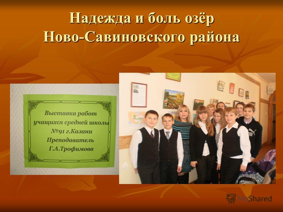 Надежда и боль озёр Ново-Савиновского района