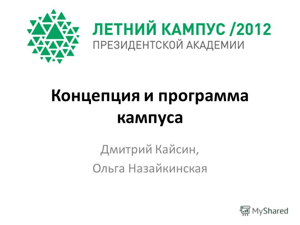 Концепция и программа кампуса Дмитрий Кайсин, Ольга Назайкинская