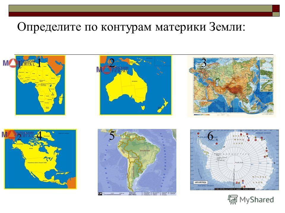 Определите по контурам материки Земли: 1 1 2 3 2 4 5 6