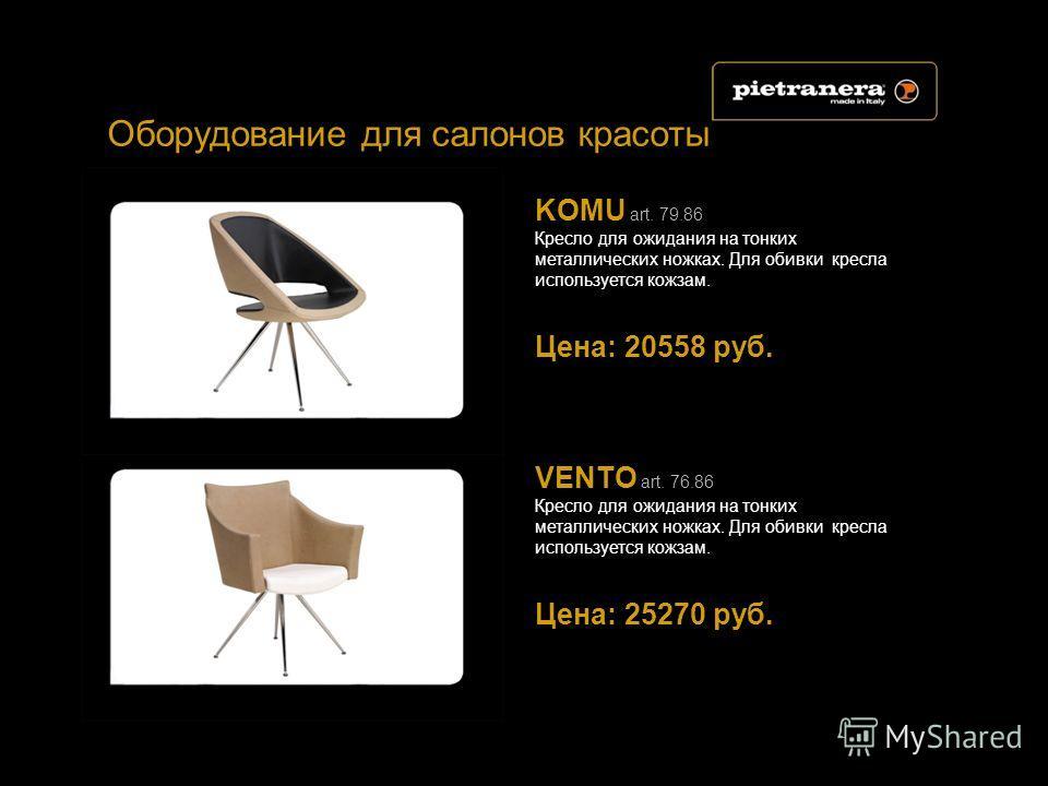 KOMU art. 79.86 Кресло для ожидания на тонких металлических ножках. Для обивки кресла используется кожзам. Цена: 20558 руб. VENTO art. 76.86 Кресло для ожидания на тонких металлических ножках. Для обивки кресла используется кожзам. Цена: 25270 руб. О