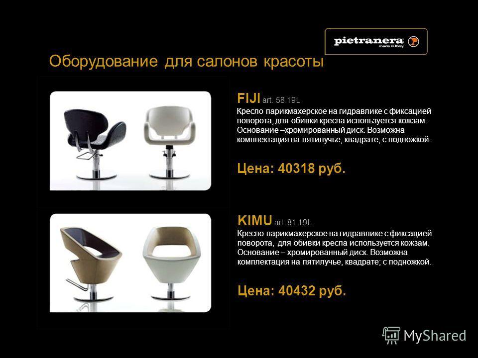 FIJI art. 58.19L Кресло парикмахерское на гидравлике с фиксацией поворота, для обивки кресла используется кожзам. Основание –хромированный диск. Возможна комплектация на пятилучье, квадрате; с подножкой. Цена: 40318 руб. KIMU art. 81.19L Кресло парик