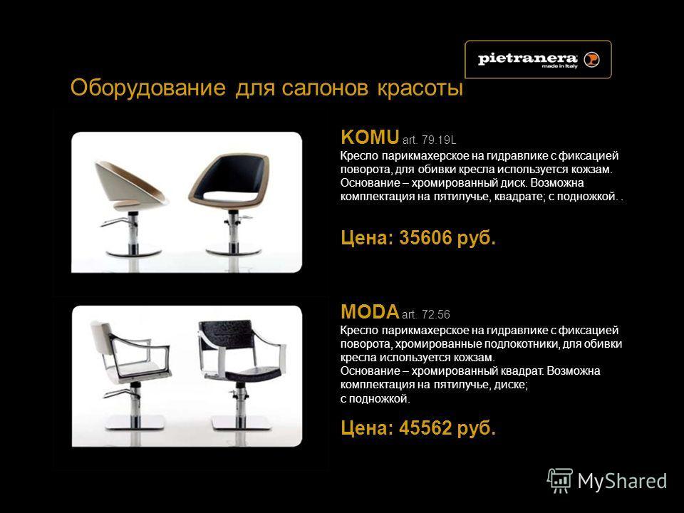 KOMU art. 79.19L Кресло парикмахерское на гидравлике с фиксацией поворота, для обивки кресла используется кожзам. Основание – хромированный диск. Возможна комплектация на пятилучье, квадрате; с подножкой.. Цена: 35606 руб. MODA art. 72.56 Кресло пари