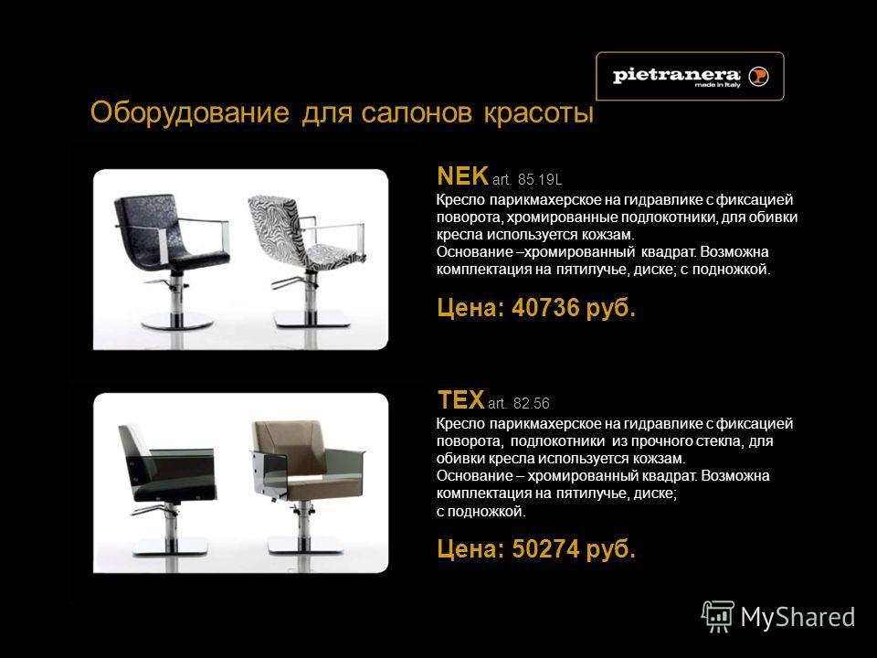 NEK art. 85.19L Кресло парикмахерское на гидравлике с фиксацией поворота, хромированные подлокотники, для обивки кресла используется кожзам. Основание –хромированный квадрат. Возможна комплектация на пятилучье, диске; с подножкой. Цена: 40736 руб. TE