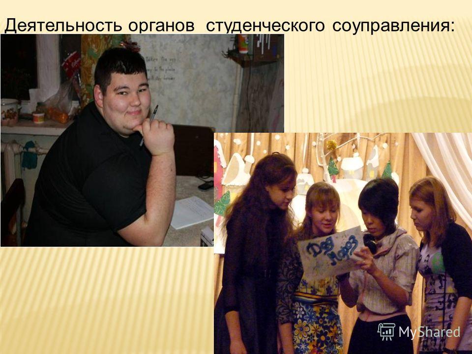 Деятельность органов студенческого соуправления: