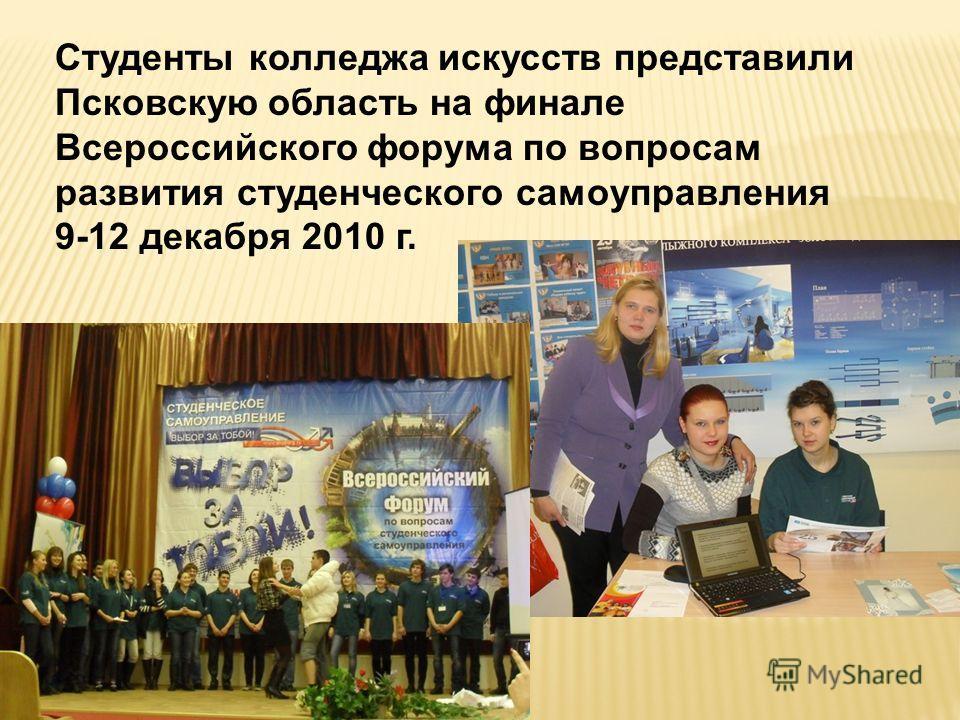 Студенты колледжа искусств представили Псковскую область на финале Всероссийского форума по вопросам развития студенческого самоуправления 9-12 декабря 2010 г.