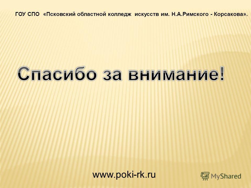 www.poki-rk.ru ГОУ СПО «Псковский областной колледж искусств им. Н.А.Римского - Корсакова».
