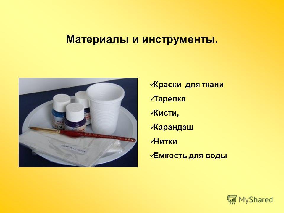 Материалы и инструменты. Краски для ткани Тарелка Кисти, Карандаш Нитки Емкость для воды