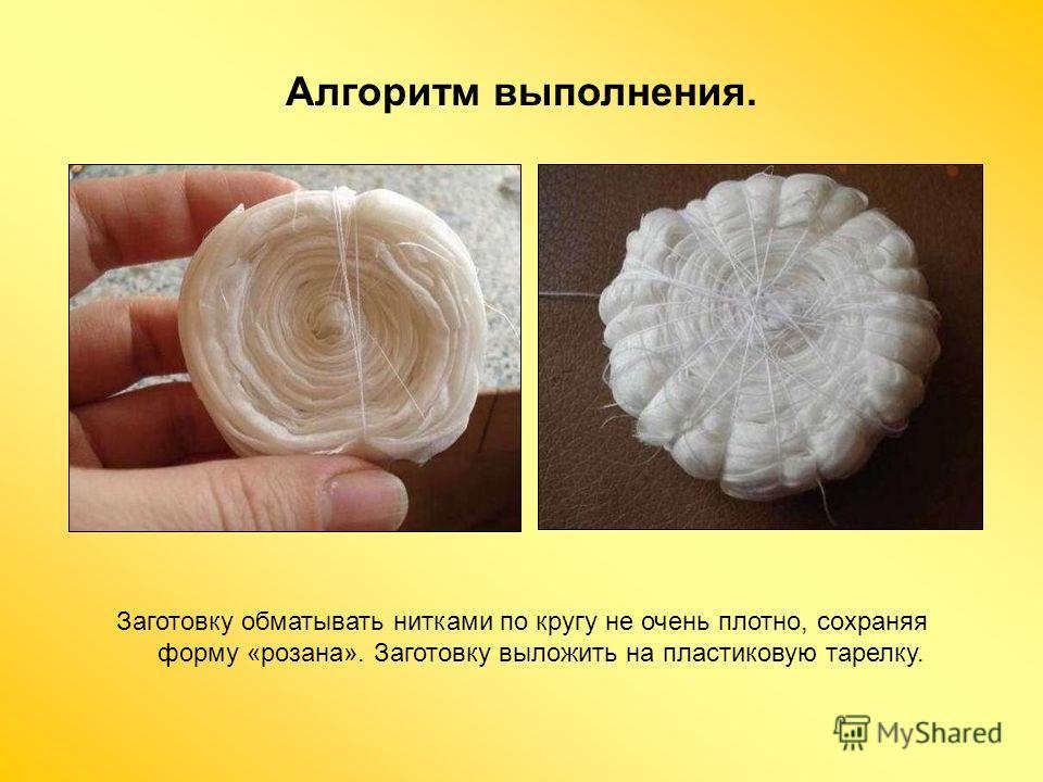 Заготовку обматывать нитками по кругу не очень плотно, сохраняя форму «розана». Заготовку выложить на пластиковую тарелку. Алгоритм выполнения.