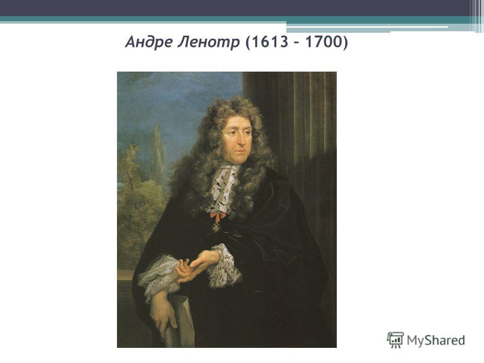Андре Ленотр (1613 – 1700)