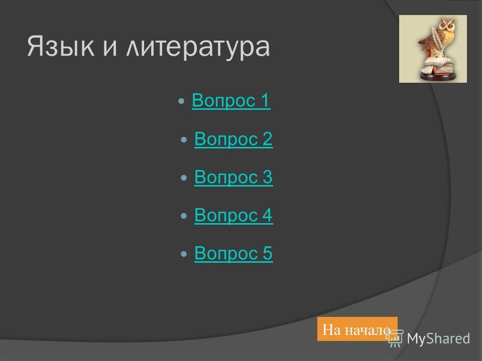 Язык и литература Вопрос 1 Вопрос 2 Вопрос 3 Вопрос 4 Вопрос 5 На начало