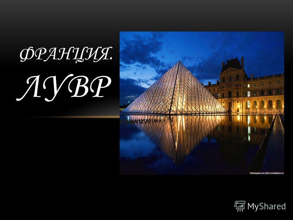 ФРАНЦИЯ. ЛУВР