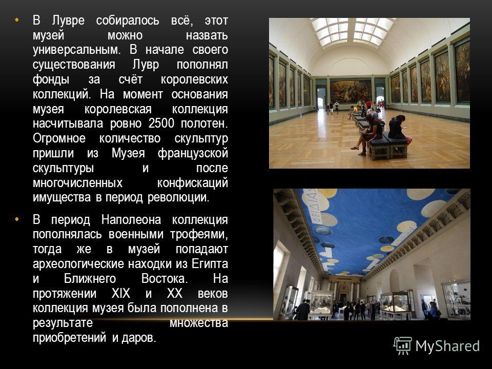 "Презентация на тему: ""ФРАНЦИЯ. ЛУВР. Лувр один из крупнейших музеев мира. Музей расположен в центре Парижа, на правом берегу Сен"