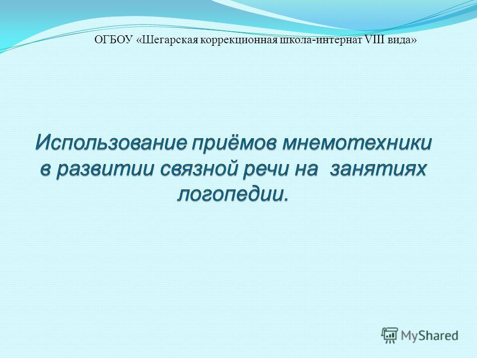 ОГБОУ « Шегарская коррекционная школа - интернат VIII вида »