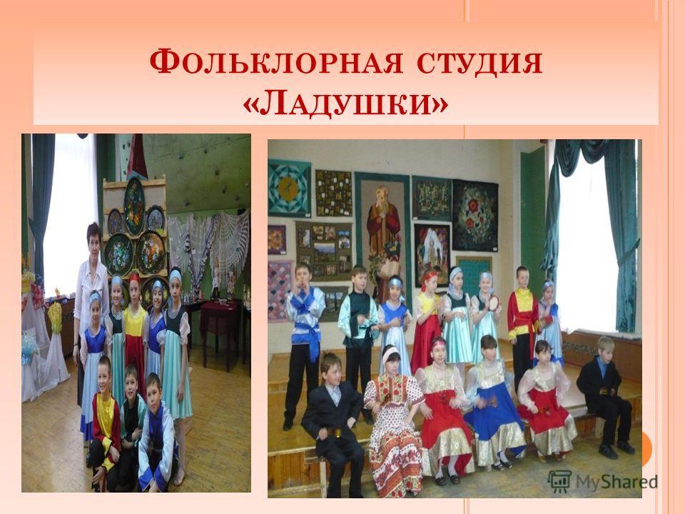 Ф ОЛЬКЛОРНАЯ СТУДИЯ «Л АДУШКИ »
