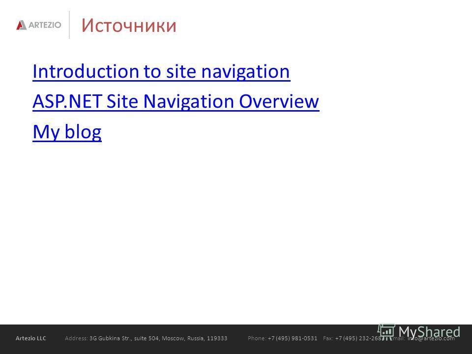 Artezio LLC Address: 3G Gubkina Str., suite 504, Moscow, Russia, 119333Phone: +7 (495) 981-0531 Fax: +7 (495) 232-2683 Email: info@artezio.com Introduction to site navigation ASP.NET Site Navigation Overview My blog Источники