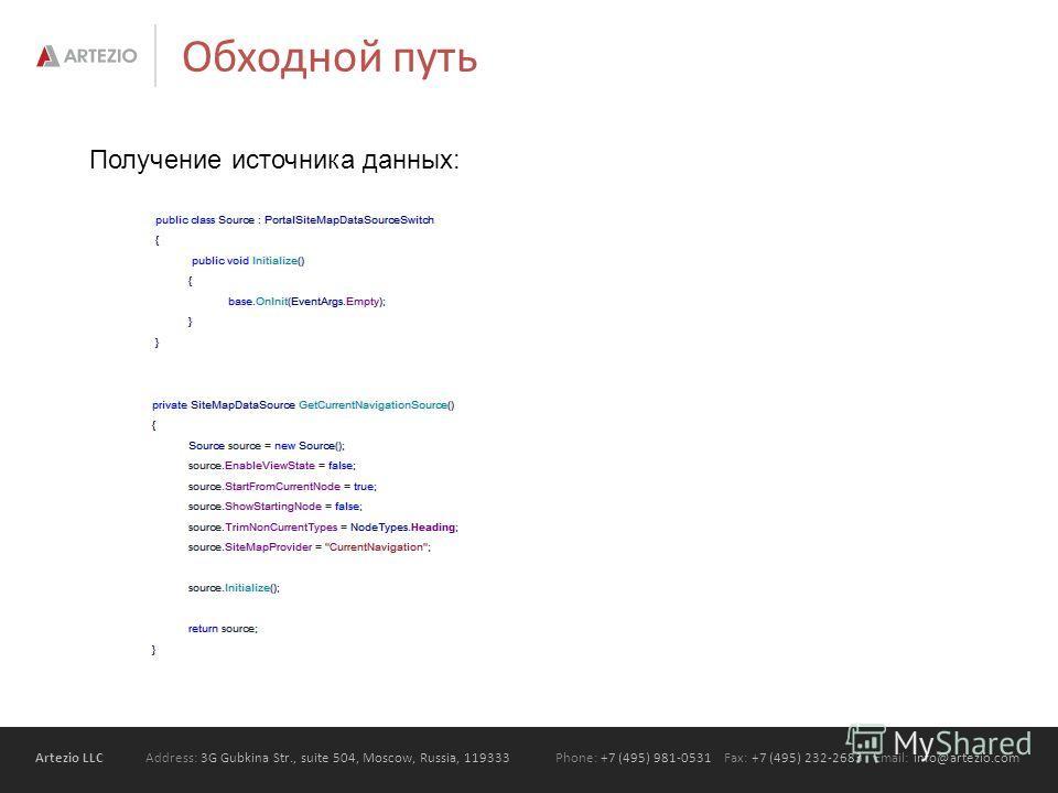 Artezio LLC Address: 3G Gubkina Str., suite 504, Moscow, Russia, 119333Phone: +7 (495) 981-0531 Fax: +7 (495) 232-2683 Email: info@artezio.com Обходной путь Получение источника данных: