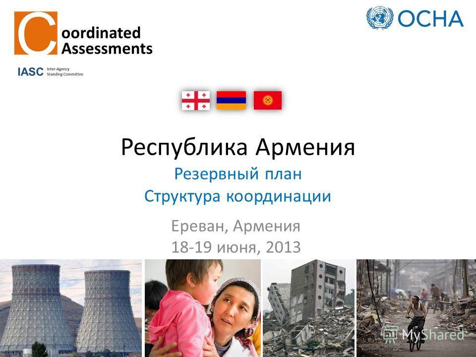 Республика Армения Резервный план Структура координации Ереван, Армения 18-19 июня, 2013