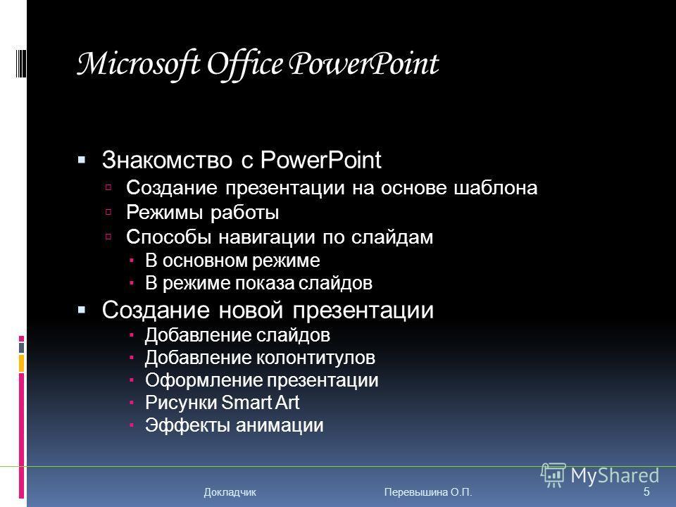 Microsoft Office PowerPoint Знакомство с PowerPoint Создание презентации на основе шаблона Режимы работы Способы навигации по слайдам В основном режиме В режиме показа слайдов Создание новой презентации Добавление слайдов Добавление колонтитулов Офор