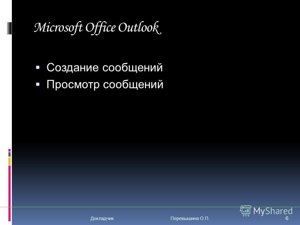 Microsoft Office Outlook Создание сообщений Просмотр сообщений 6 Докладчик Перевышина О.П.