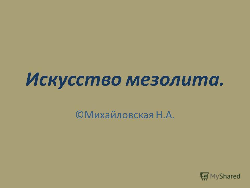 Искусство мезолита. ©Михайловская Н.А.