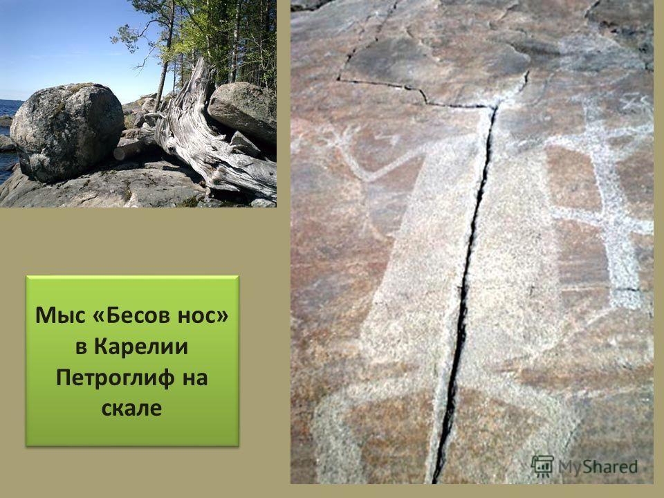 Мыс «Бесов нос» в Карелии Петроглиф на скале Мыс «Бесов нос» в Карелии Петроглиф на скале