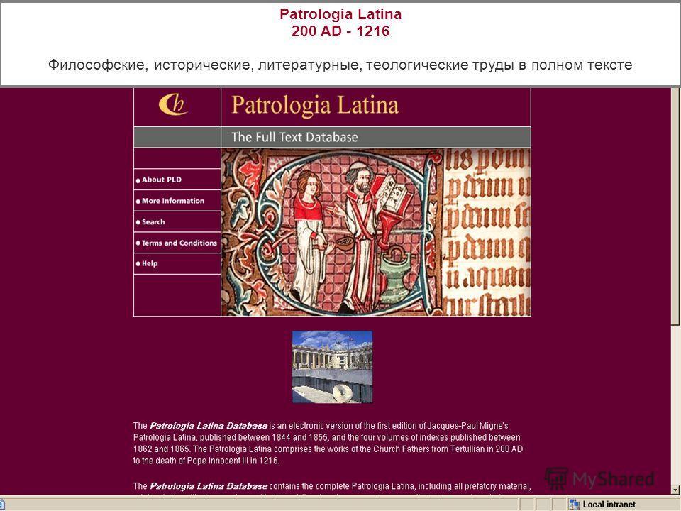 Patrologia Latina 200 AD - 1216 Философские, исторические, литературные, теологические труды в полном тексте